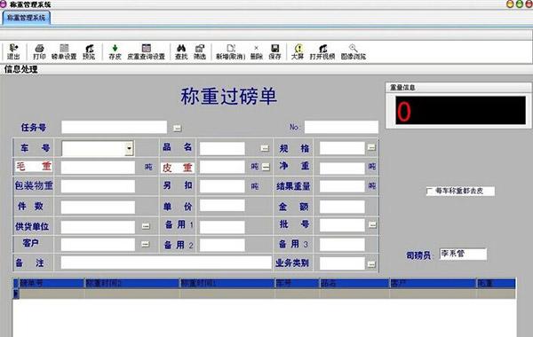 單機版稱重軟件.jpg